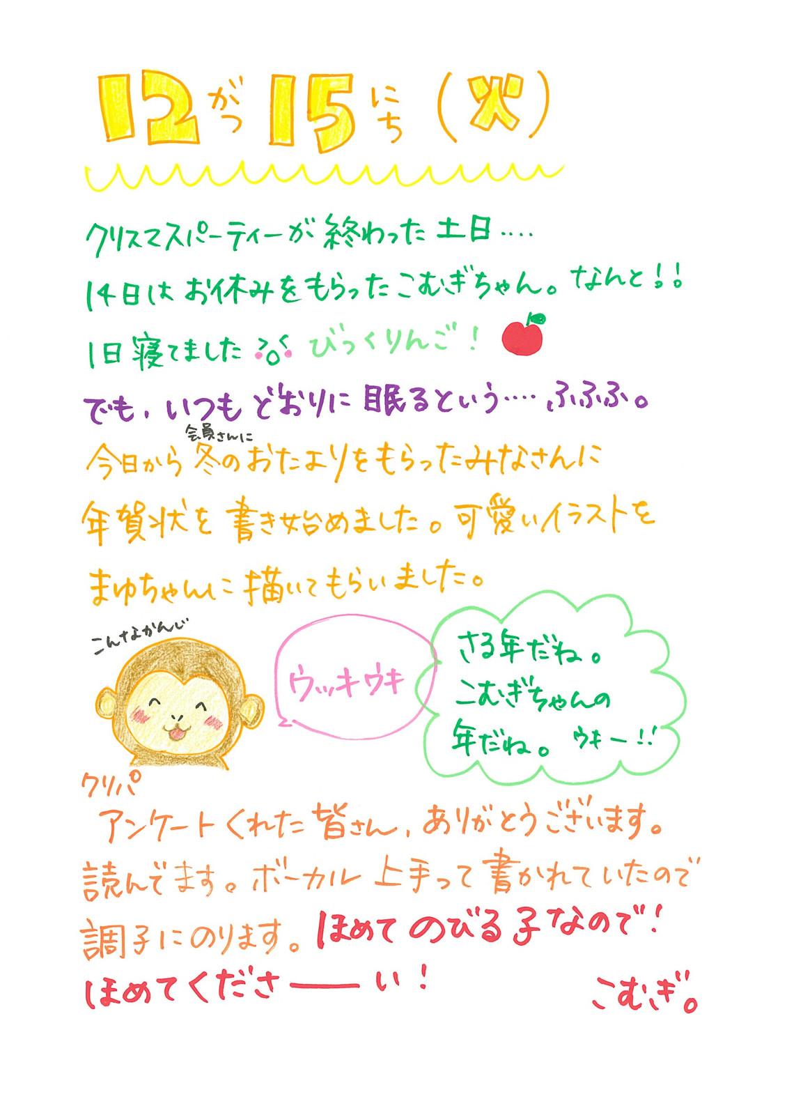 Blog_20151215