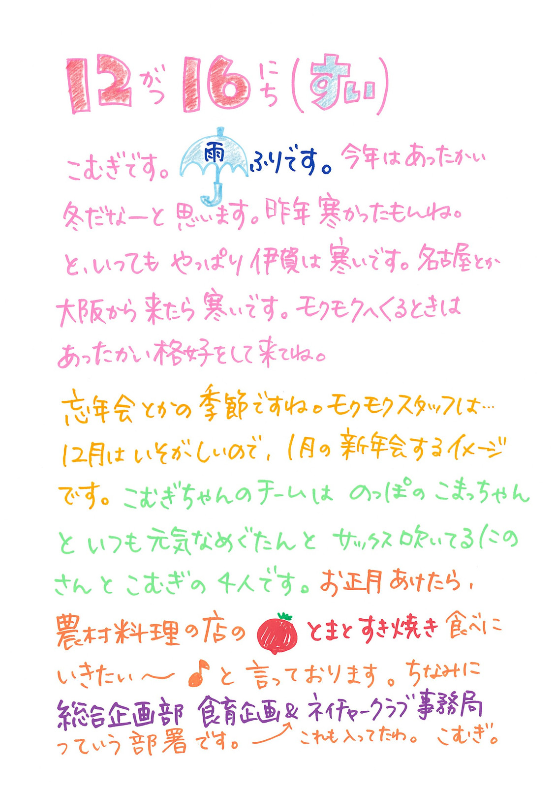 Blog_20151216