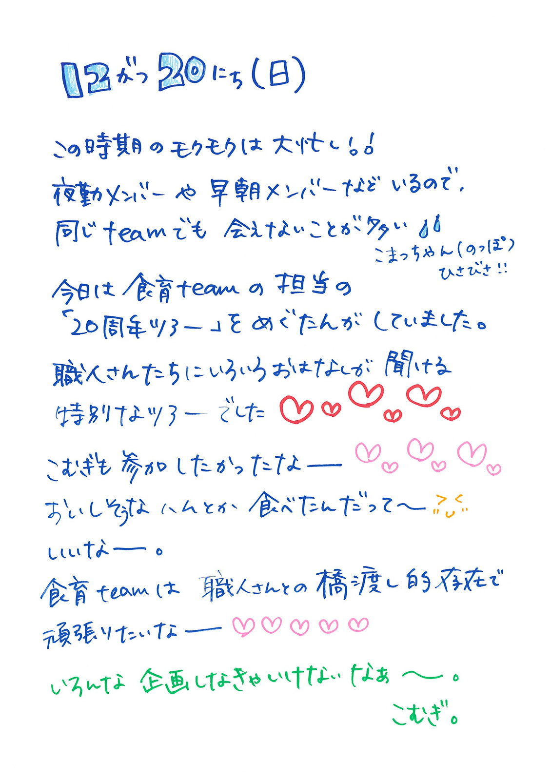 Blog_20151220
