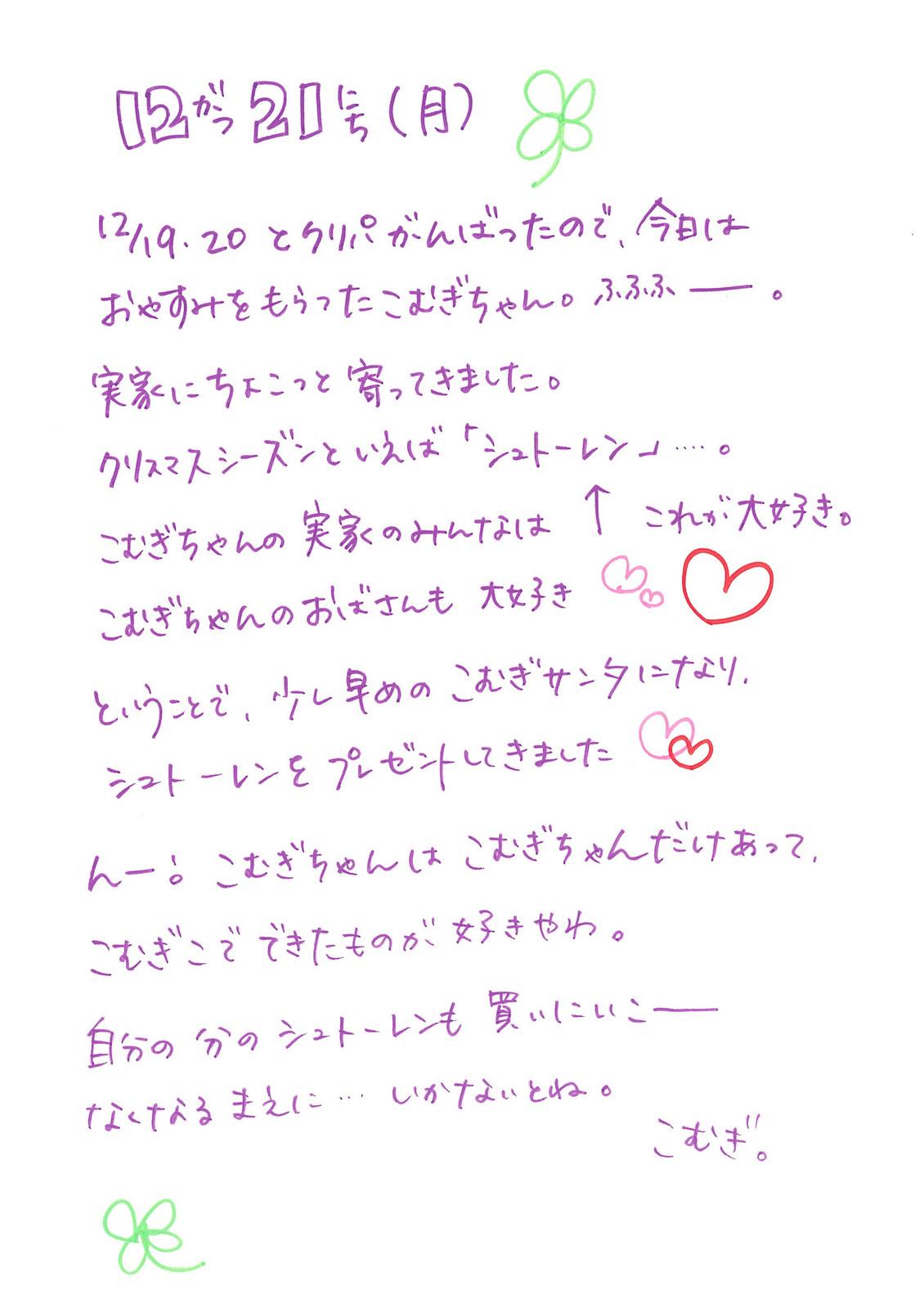 Blog_20151221